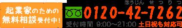 起業家のための無料相談受付中!0120-42-7262