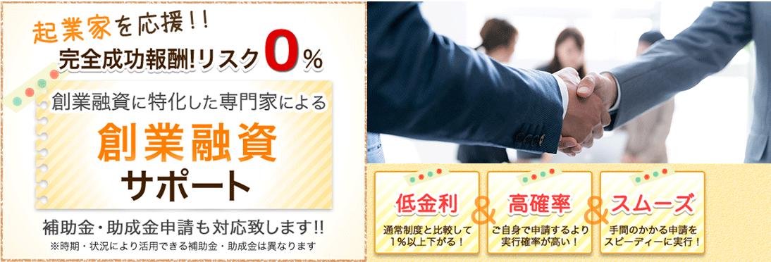 創業融資サポート | 西宮・阪神 ...