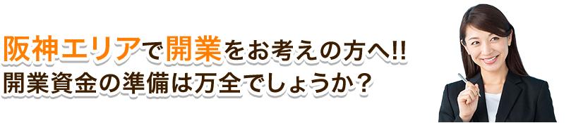 阪神エリアで開業をお考えの方へ 開業資金の準備は万全でしょうか?