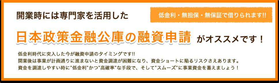 開業時には専門家を活用した日本政策金融公庫の融資申請がオススメです 低金利・無担保・無保証で借りられます