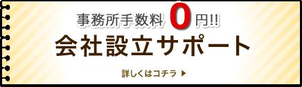 事務所手数料0円 会社設立サポート
