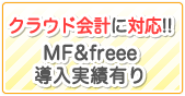 クラウド会計に対応!!MF&freee導入実績有り