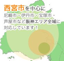 西宮市を中心に尼崎市・伊丹市・宝塚市・芦屋市など阪神エリア全域に対応しています!