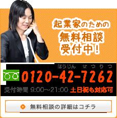 起業家のための無料相談実施中!0120-42-7262 受付時間 9:00~21:00 土日祝も対応可