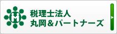 税理士法人 丸岡&パートナーズ