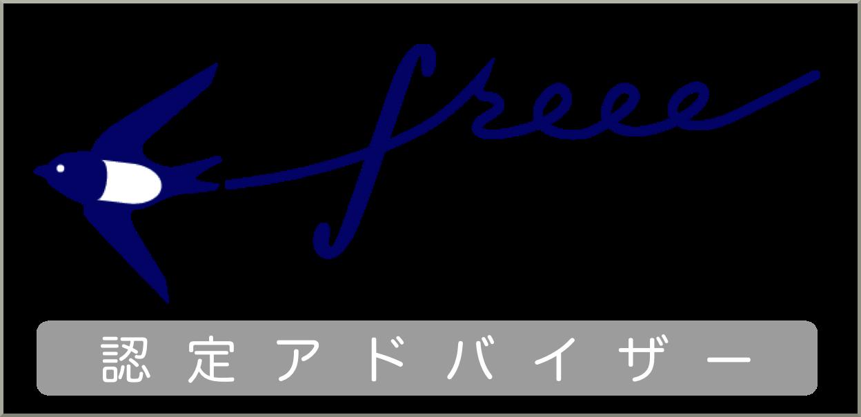 freee 認定アドバイザー